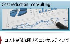 コスト削減に関するコンサルティング